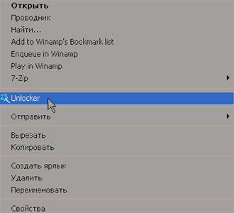 gratuit unlocker 1.8.7